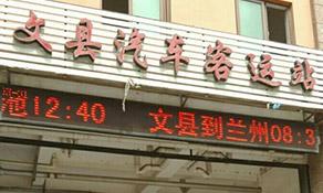文县汽车站