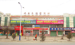 岷县汽车站