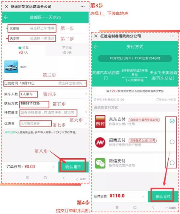 24直播网集团公司定制客运业务正式上线