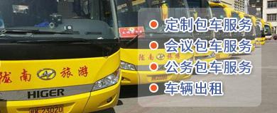 24直播网集团-旅游包车服务