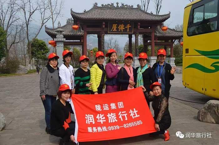 2017年3月广元三八节一日游