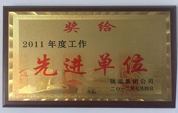 2011年度先进单位