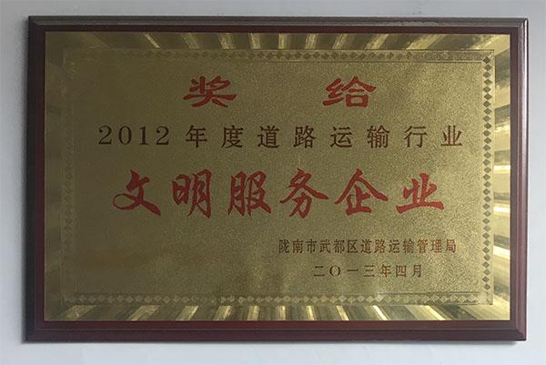 2012年度交通运输行业文明服务企业