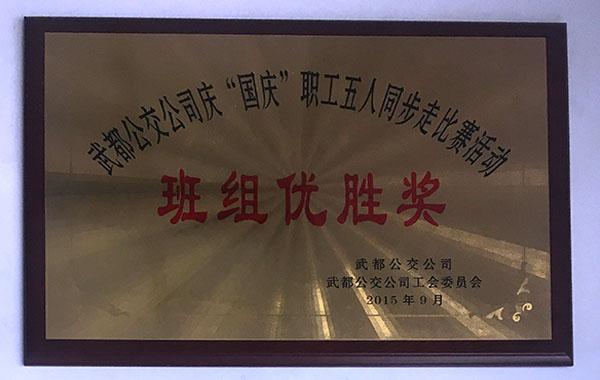 2015国庆职工五人同步走比赛活动班级优胜奖