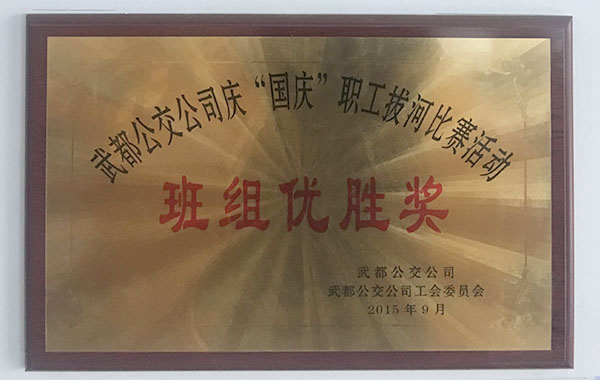 2015国庆职工拔河比赛活动班级优胜奖