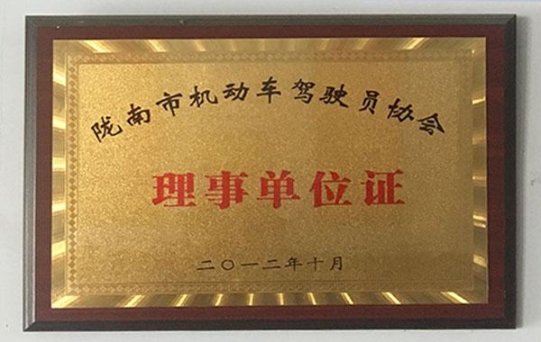 陇南市机动车驾驶员协会理事单位