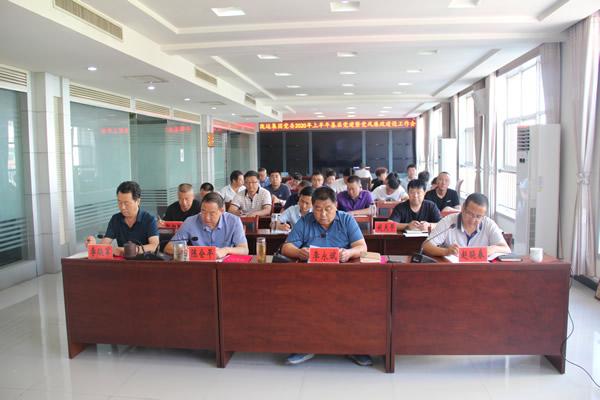 24直播网集团公司党委召开2020年上半年基层党建暨党风廉政建设工作会议