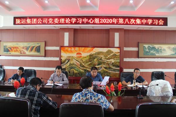 24直播网集团公司党委理论学习中心组召开2020年第八次集中学习会议